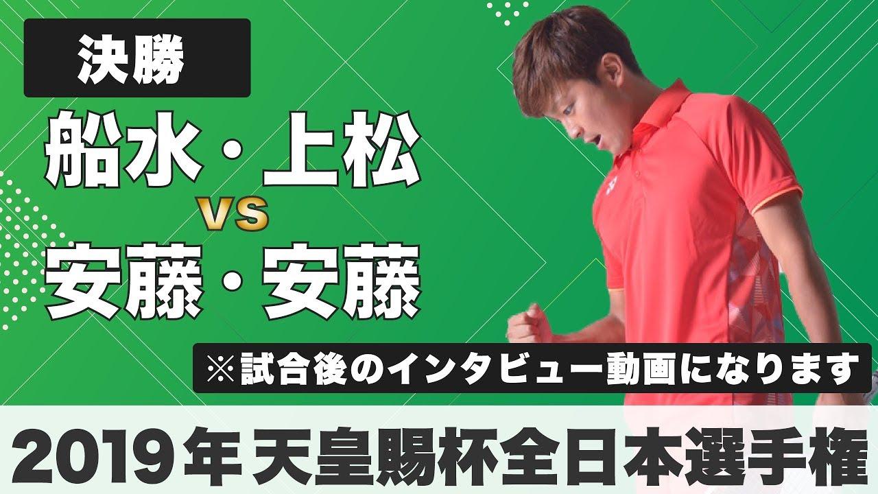 ソフトテニス 天皇 杯 2019