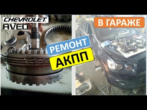 Разбор и ремонт АКПП 6т30. замена фильтра # снятие и установка # Шевроле Авео т300