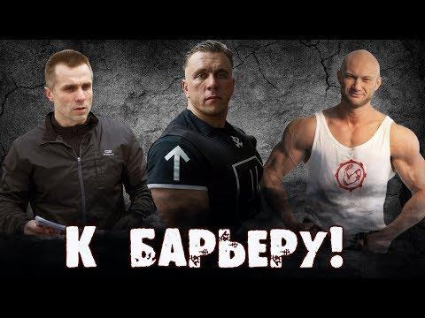 К барьеру! Лев Гончаров Vs Юрий Спасокукоцкий
