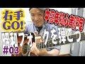 ♪中高年初心者向け♪【ギター入門講座】昭和フォークを弾こう03#基本