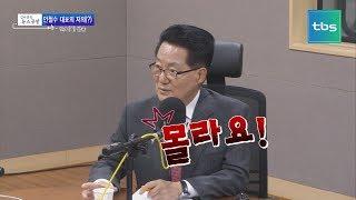[김어준의 뉴스공장] '안철수 책임론' 공방 속 당내 갈등 격화 / 박지원 국민의당 전 대표