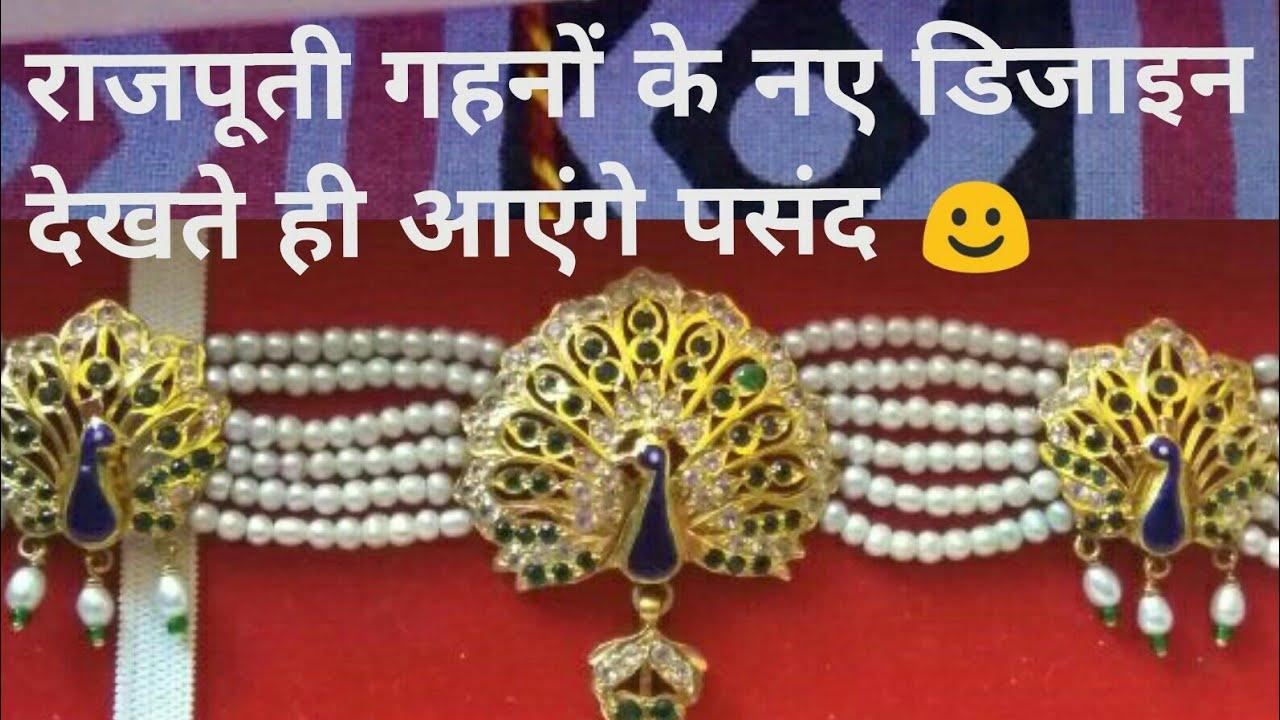 राजपूती गहनों के डिजाइन   Rajputi gold ...