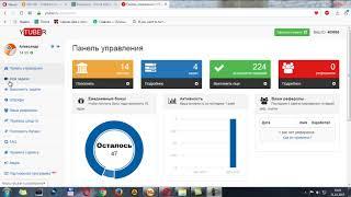 Как бесплатно накрутить подписчиков, лайки, комментарии к видео на Ютуб канале.