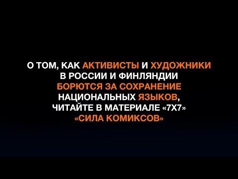 Материал о сохранении национальных языков «СИЛА КОМИКСОВ»