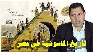 تاريخ الماسونية في مصر