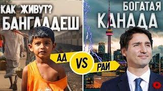 Рай и Ад. Канада и Бангладеш. Интересные факты