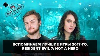 Лучшие игры 2017-го (22.12.17). Артем Комолятов и Амико играют в Resident Evil 7