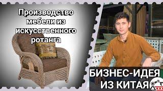 производство мебели из искусственного ротанга, бизнес-идея из Китая