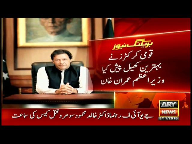 Imran Khan congratulates Pakistan cricket Team on winning T20I series against New Zealand