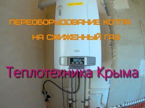 Переоборудование котла на сжиженный газ.#ТеплотехникаКрыма