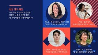 [리얼 월드 러닝 컨퍼런스 2021] 멘토들이 들려주는 고등인턴과의 만남