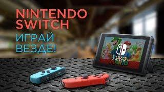 Почему Nintendo Switch — самая актуальная консоль в 2018?