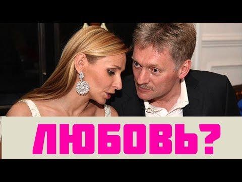Неизвестные подробности личной жизни татьяны Навки и Дмитрия Пескова