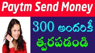 300 cashback offer || paytm upi offer || paytm send money offer || Paytm cash free