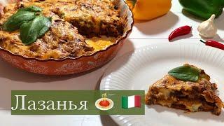 Итальянское блюдо Лазанья видео рецепт | простые и лёгкие рецепты на кухне у Хеды