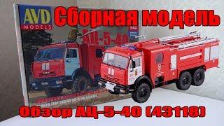 Пожежна автоцистерна АЦ-5-40 (КамАЗ-43118) Набір для самостійної збірки AVD Models