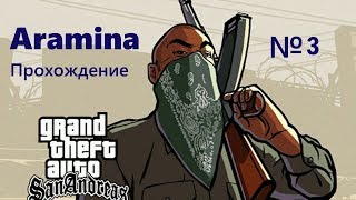 Grand Theft Auto: San Andreas № 3