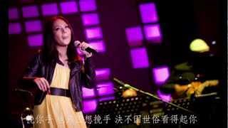 衛蘭 Janice -  (新歌) 街燈晚餐【高清高音質完整版】
