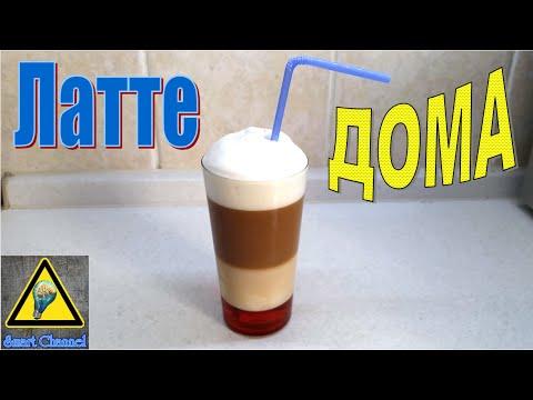 Кофе Латте в домашних условиях / How To Prepare A Latte At Home