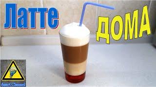 Кофе Латте в домашних условиях / How to prepare a latte at home(Всем Привет! И в этом видео я Вам покажу как приготовить ЛАТТЕ в домашних условиях! Вспениватель для молока(..., 2016-03-23T01:18:27.000Z)