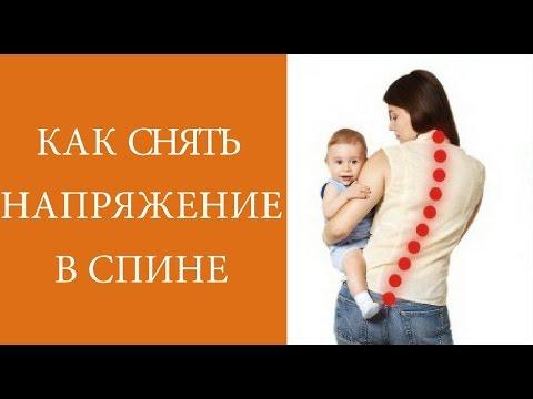 Ношу на руках ребенка болит спина