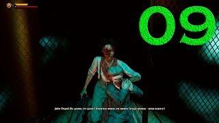 BioShock Infinite - Часть 09. Повстанцы психанули.