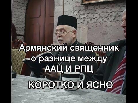 Армянский священник объясняет разницу между ААЦ и РПЦ