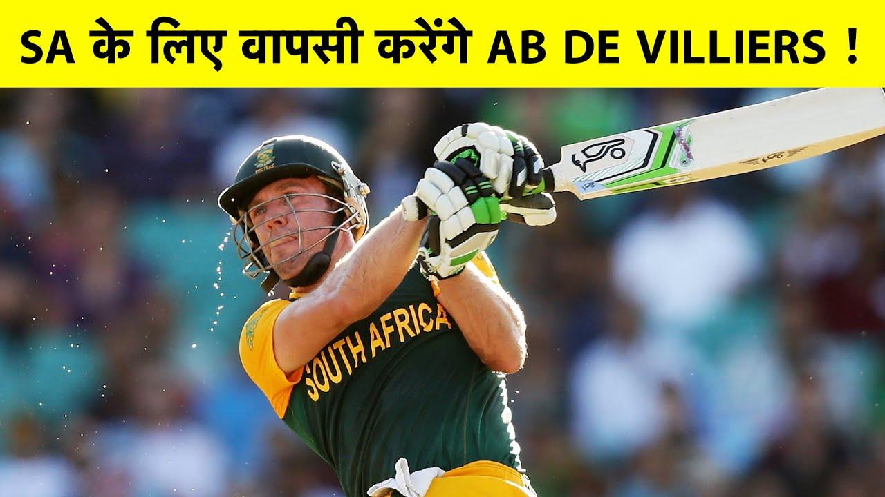 Graeme Smith ने दिए संकेत, AB de Villiers करेंगे इंटरनेशनल क्रिकेट में वापसी | Sports Tak