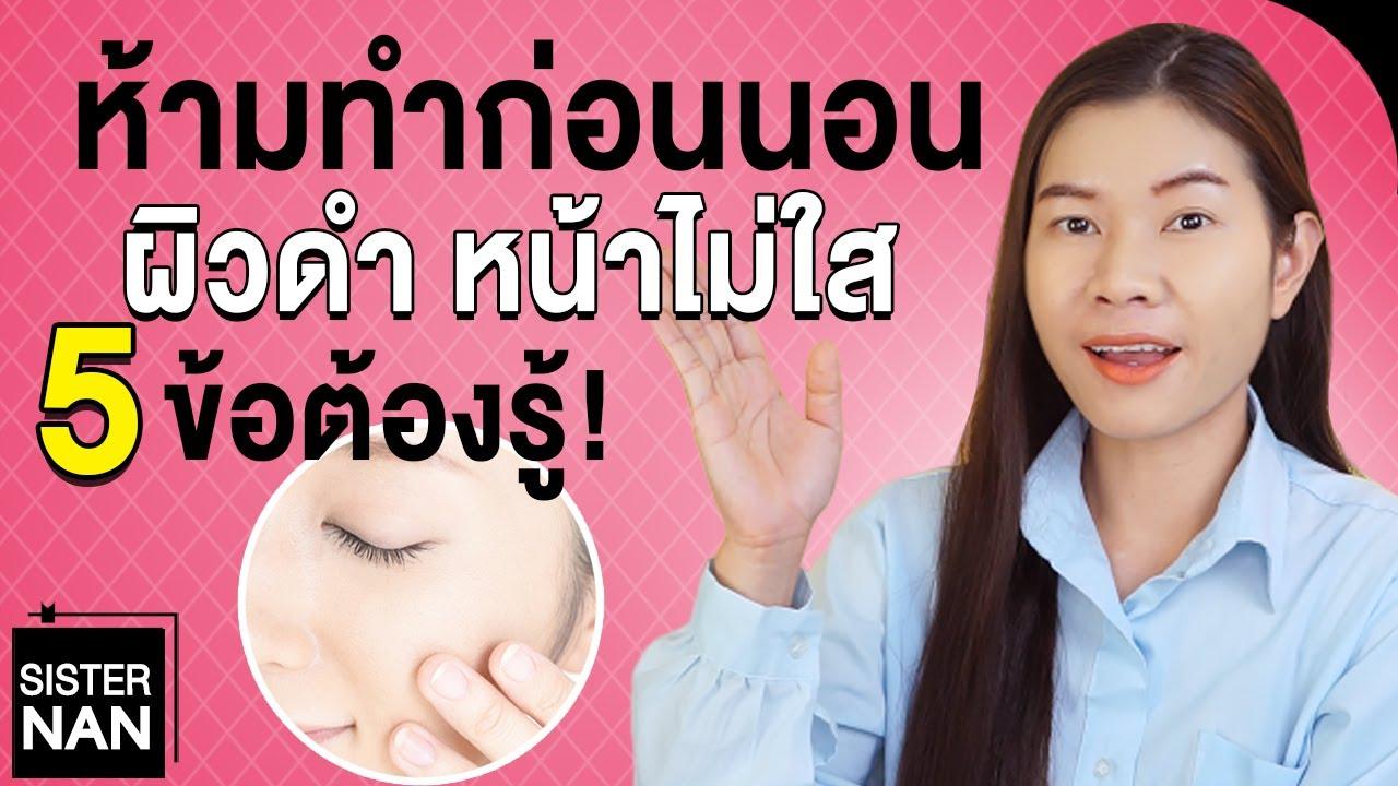 5 สิ่งไม่ควรทำก่อนนอน ผิวหมองคล้ำ หน้าไม่ใส ผิวไม่ขาว ดำเร็ว สิวหายช้า ฝ้าไม่หาย | แนน Sister Nan
