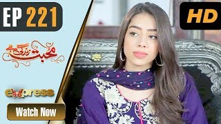 Pakistani Drama | Mohabbat Zindagi Hai - Episode 221 | Express Entertainment Dramas | Madiha