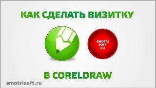 Как сделать дизайн визитки в CorelDraw