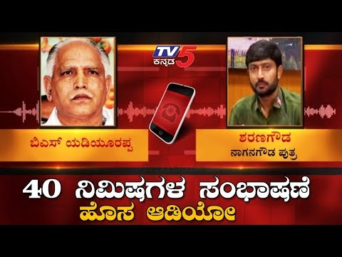 BS Yeddyurappa Audio 40 Mins New Phone Recording with Sharan Gowda Released | TV5 Kannada