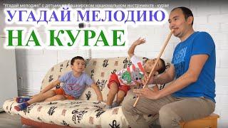 """""""Угадай мелодию"""" с детьми на башкирском национальном инструменте - курае"""