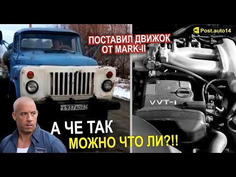 ГАЗ-53 с Двигателем от MARK-II Очень быстрый грузовик:)