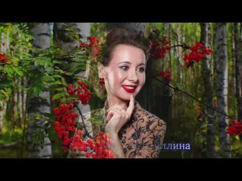 """""""Бесконечно любимая Русь"""", поёт Светлана Гашигуллина. Муз. В.Сёмина-сл.Е.Меркулова"""