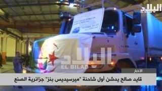 الجيش الجزائري يصنع اول شاحنة مرسيدس بنز
