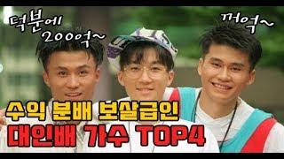 수익 분배 보살급인 대인배 가수 TOP4