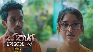 Sathya | Episode 10 - (2020-08-09) | ITN Thumbnail