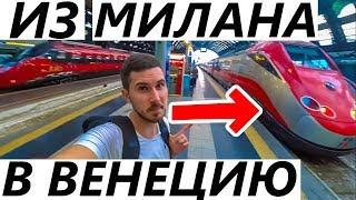 МИЛАН и его колориты! В ВЕНЕЦИЮ на поезде. Путешествие по Италии