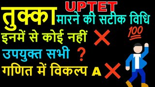 बीटीसी /बीएड UPTET Solved Maths Paper Solution syllabus by DElEd Up BTC Math Live Test Most Imp qns