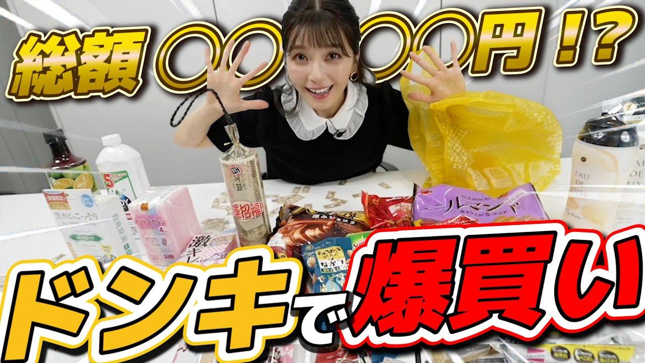 【ドンキで爆買い】宇野実彩子(AAA)の私生活が丸出しに…【購入品紹介】