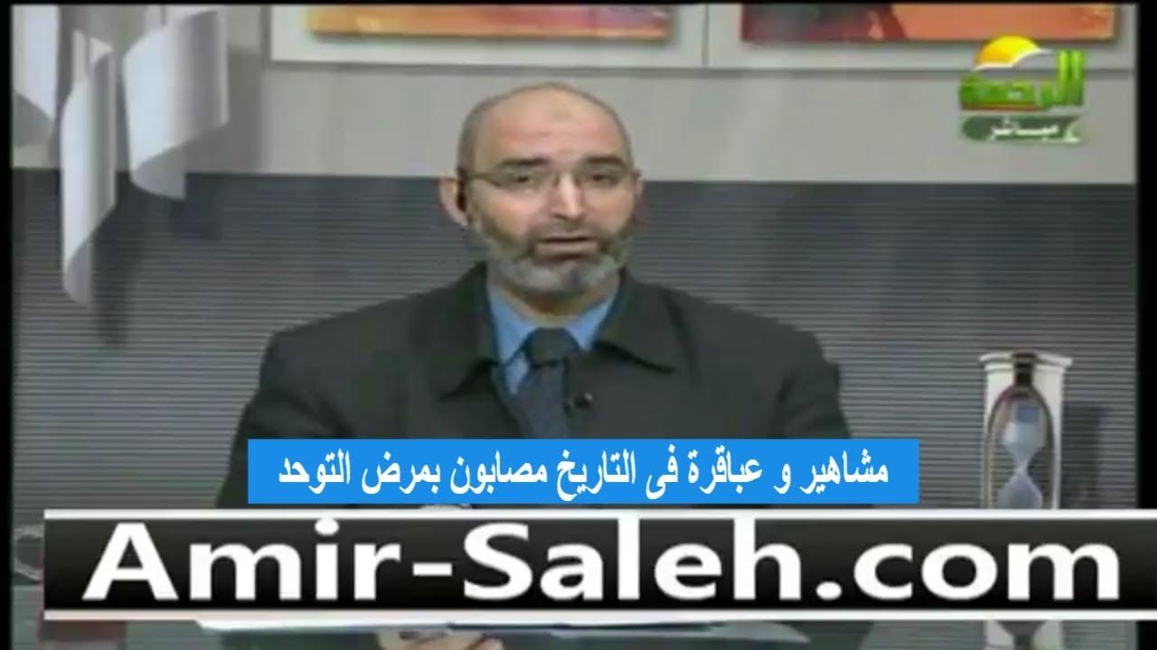 مشاهير و عباقرة فى التاريخ مصابون بمرض التوحد | الدكتور أمير صالح