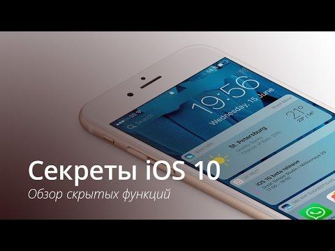 Малоизвестные функции iOS 10