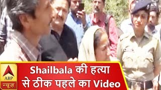 Kasauli हत्याकांड: Shailbala की हत्या से ठीक पहले का Video आया सामने   ABP News Hindi