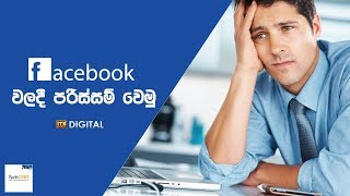 Facebook වලදී පරිස්සම් වෙමු - Stay secure on Facebook | ITN DIGITAL with TechCert Thumbnail