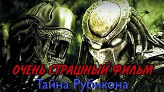 Страшный фильмы ужасов / Тайна Рубикона / Лучшие фильмы ужасов