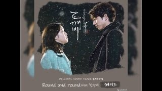 Heize round and ft 한수지 goblin ost part 14 instrumental (never far away)