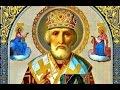 Молитва Николаю Чудотворцу. Николай Чудотворец молитвы слушать