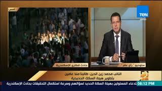 رأي عام - النائب محمد زين الدين: طالبنا منذ عامين بتطوير هيئة السكك الحديدية