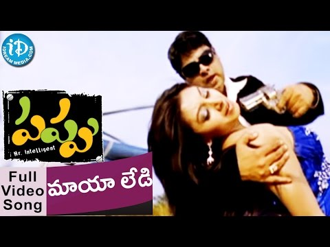 Maya Ledi Pilla Video Song - Pappu Movie Songs || Krishnudu, Deepika || Phani Kalyan